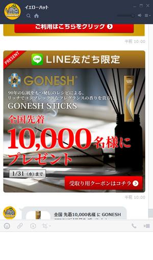 イエローハットのLINEで「GONESH STICKS」が先着10000名にもれなく貰える。~1/31