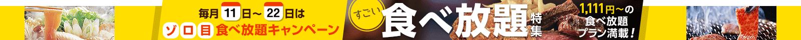 Yahoo!予約で1111円など信じられないセール価格でゾロ目食べ放題が予約開始。土間土間、安安、木村屋本店、串カツ田中、温野菜など。