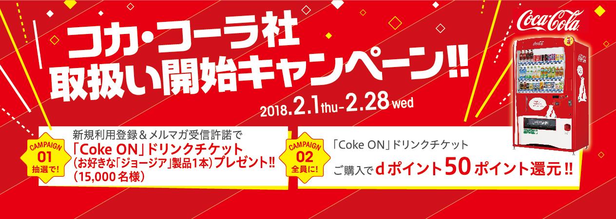 ギフトコでコカ・コーラ社取り扱い開始記念で新規登録でCoke Onで使える好きなジョージア製品1本チケットが抽選で15000名に当たる。購入で50dポイントが貰える。~2/28。
