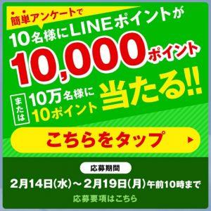 LINEのアサヒアンケートキャンペーンで抽選で10万名にLINE10ポイントが当たる。~2/19 10時。