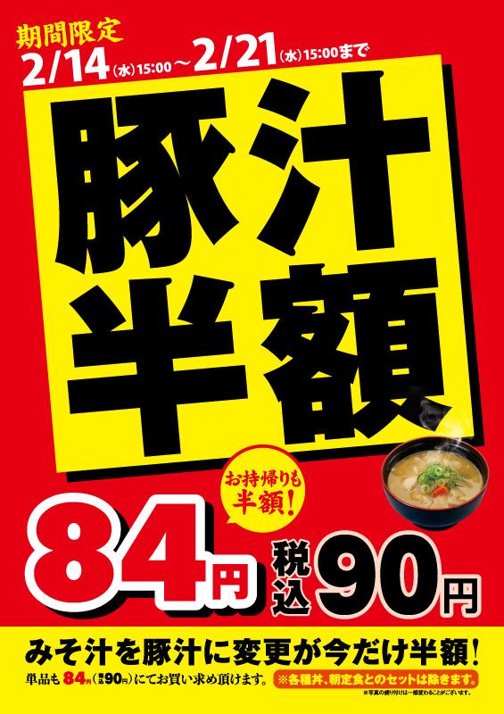 とんかつの松のや、松乃家で豚汁半額90円でセール中。