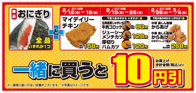 デイリーヤマザキでおにぎりと何か揚げ物を買うと10円引き。