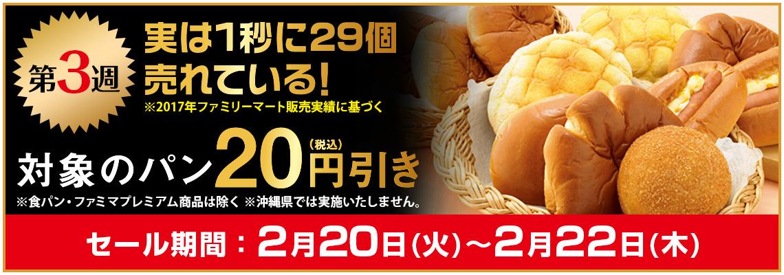ファミリーマートでパン全品20円引き。