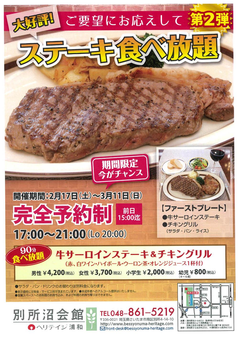 埼玉県の別所沼会館でサーロインステーキが4200円で食べ放題。2/17~3/11。