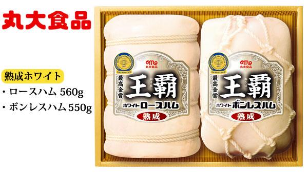 Eクーポンで丸大食品 王覇 ロースハム560g、ボンレスハム550gが10800円⇒2500円。20時~。