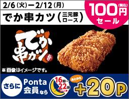 ローソンででか串カツ(三元豚ロース)が100円セールを実施中。