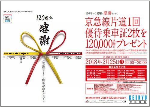 京急線で全線乗り放題の片道優待乗車証2枚を先着12万名に配布中。2/25 10時~20時。