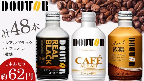 Eクーポンでドトールコーヒーボトル缶260g 48本 2種類が2960円。1本62円送料無料。