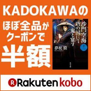 楽天koboでKADOKAWAのほぼ全商品がクーポンでほぼ半額セール。~2/26。