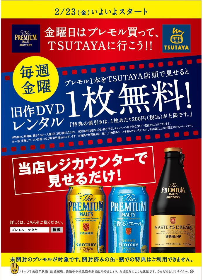 金曜日はプレモル1本でTSUTAYA店頭で旧作DVDレンタルが1本無料。~12/28。