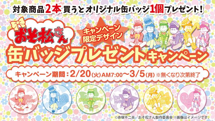 ファミリーマートでチョコラBBを2本買うと、おそ松さん 缶バッジがもれなく貰える。2/20 7時~。