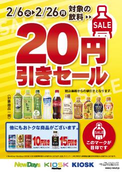 ニューデイズで生茶、伊右衛門、おーいお茶、綾鷹などソフトドリンクが20円引き。~2/26。