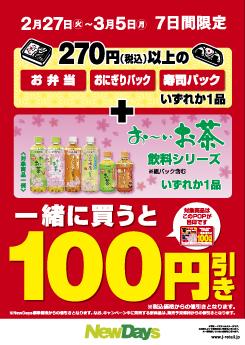 ニューデイズで弁当とお~いお茶を一緒に買うと100円引きセールを実施中。~3/5。
