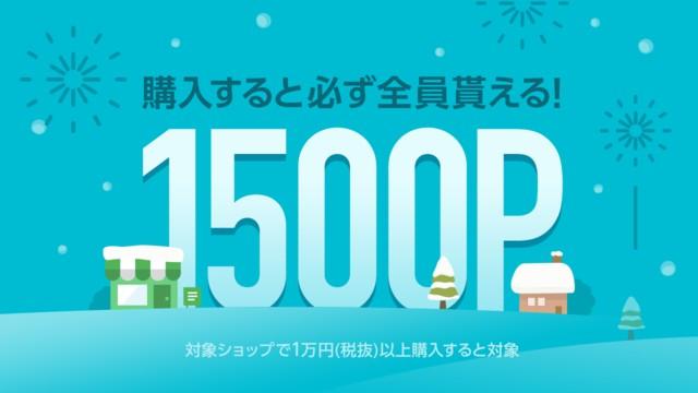 LINEショッピングでヤフオクやYahoo!ショッピング、ひかりTVショッピング、ノジマオンラインなどで1万円以上の買い物で1500ポイントバック。~2/4。