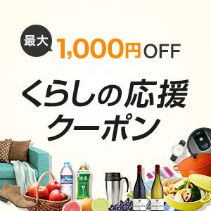 Yahoo!ショッピングでファッション、グルメ、インテリアで使える最大1000円OFFクーポンを配信中。