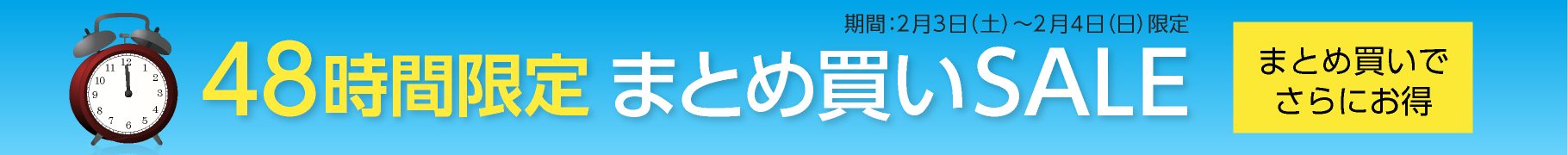 ソースネクストでまとめ買いセール。2本で200円、1本増えるごとに200円引き。~2/4。
