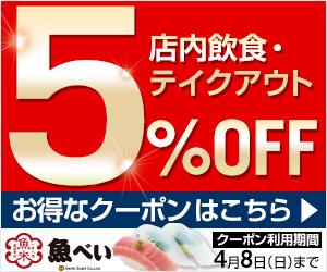 元気寿司と魚べいが10%OFFとなるクーポンを配信中。