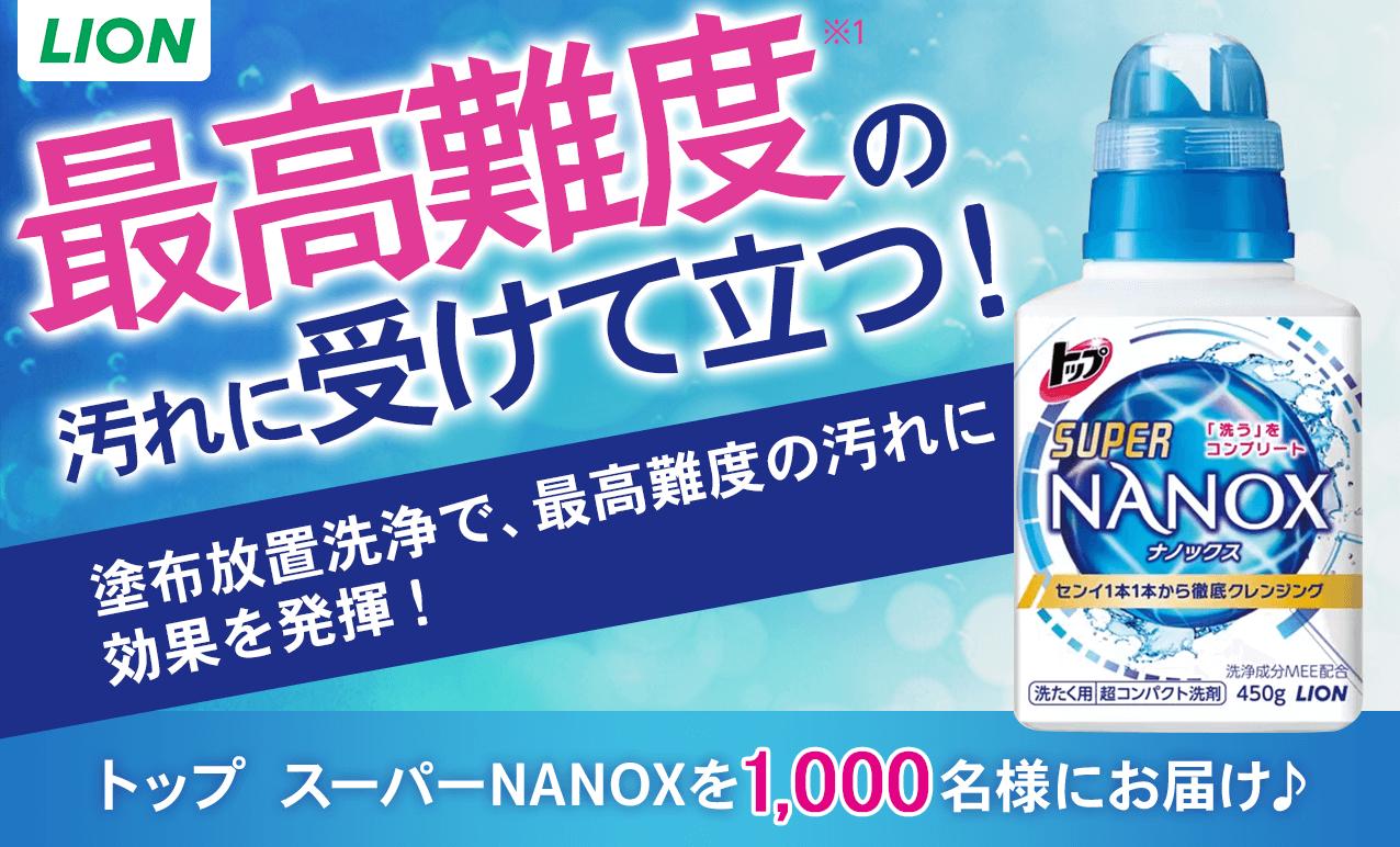 モラタメでライオンの洗剤「スーパーNANOX」が抽選で1000名に当たる。~3/12 9時。