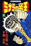 アマゾンKindle Unlimited限定 漫画ゴラク祭りで「ミナミの帝王」「中卒労働者から始める高校生活」「モンキーピーク」などが読み放題。~2/18。