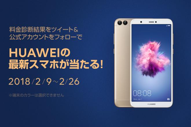 LINEモバイルでHuawei nova lite2が抽選で7名に当たる。~2/26。