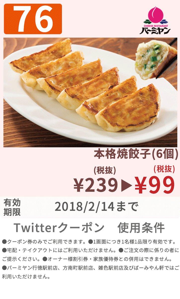 バーミヤンのTwitterで本格焼き餃子6個が239円⇒99円となる割引クーポンを配信中。~2/14。
