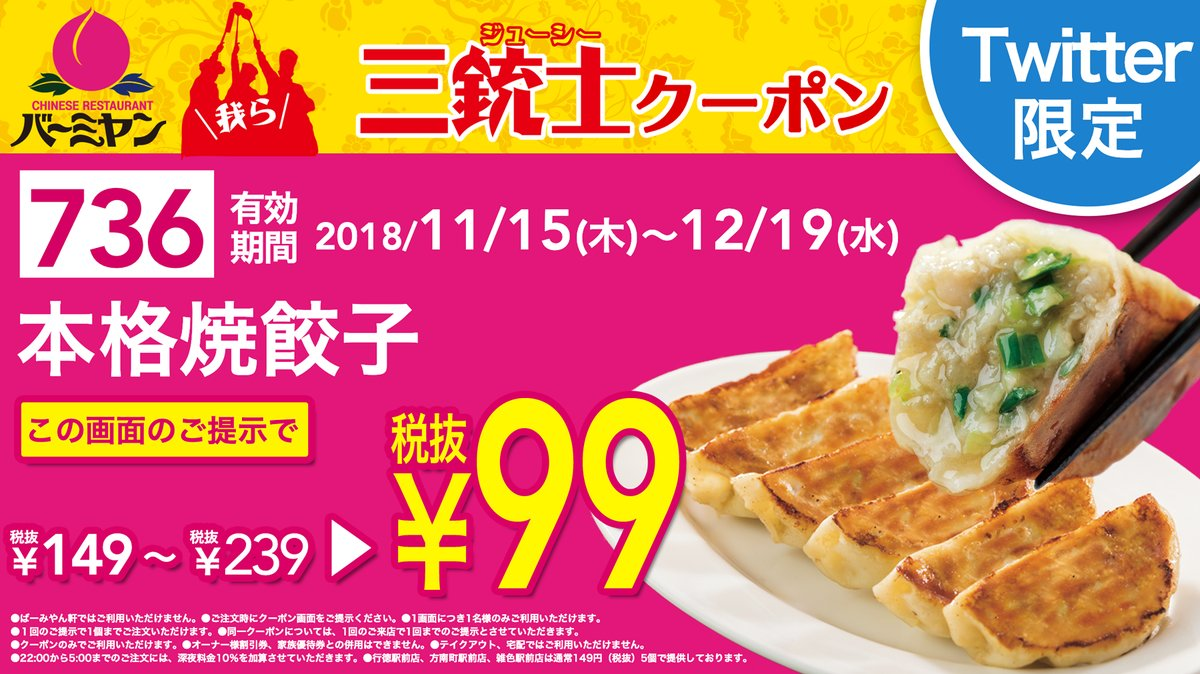 バーミヤンのTwitterで本格焼き餃子6個が239円⇒99円となる割引クーポンを配信中。