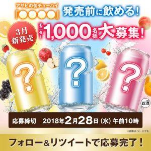 アサヒの缶チューハイ「●●●●」が発売前に抽選で1000名に当たる。~2/28 10時。