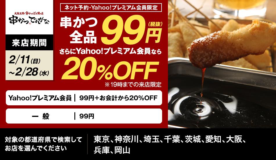 Yahoo!ダイニングで串かつでんがなで串かつ全品99円、更にYahoo!プレミアム会員で20%OFF。