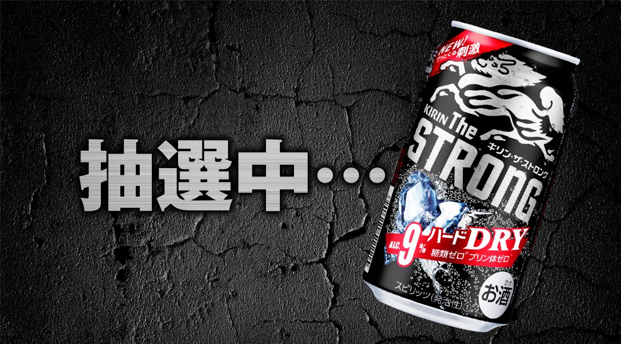 キリンのザストロングチューハイ3缶飲み比べセットが抽選で2万名にその場で当たる。~3/16。