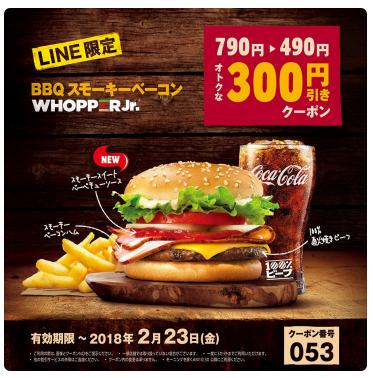 バーガーキングで「BBQ スモーキーベーコン ワッパー ジュニア セット」が790円⇒490円。~2/23。