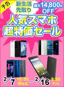 gooSimsellerでSIMフリースマホの新生活先取り超特価セール。Huawei p10 lite、ZenFone4、honor9、FRONTIER PHONE4が最大14800円オフ。2/7 10時~2/16 10時。