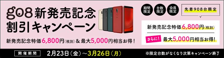 go8新発売記念でiPhone下取りで回線ヒモ付最大一括25800円⇒1800円にてセール中。5.7型2:1(1440×720)、RAM4GB/64GB/Android7.1。~3/26。