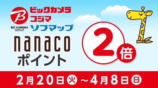 nanacoでビックカメラ・コジマ・ソフマップで支払うと200円=2ポイントで還元率1%。リクルートカードチャージで合計2.2%。~4/8。