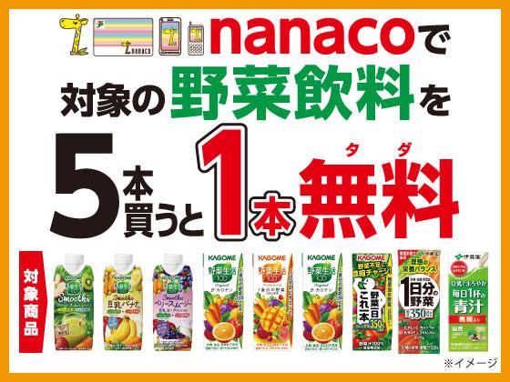 セブン-イレブンでnanacoで野菜飲料を5本買うと1本無料。もちろんアマゾンのほうが安いぞ。~4/1。
