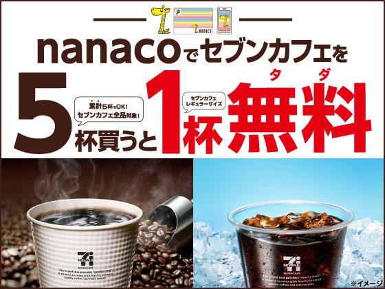 セブンカフェが大幅刷新で味強化。元の味に戻るぞ。2018年3月上旬~。