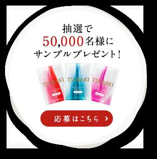 楽天でシャンプー新TSUBAKIのサンプルが抽選で3万名に当たる。