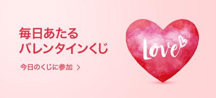 LINEギフトで毎日あたるバレンタインくじを開催中。2円でブラックサンダーが買える。2/8~2/14。