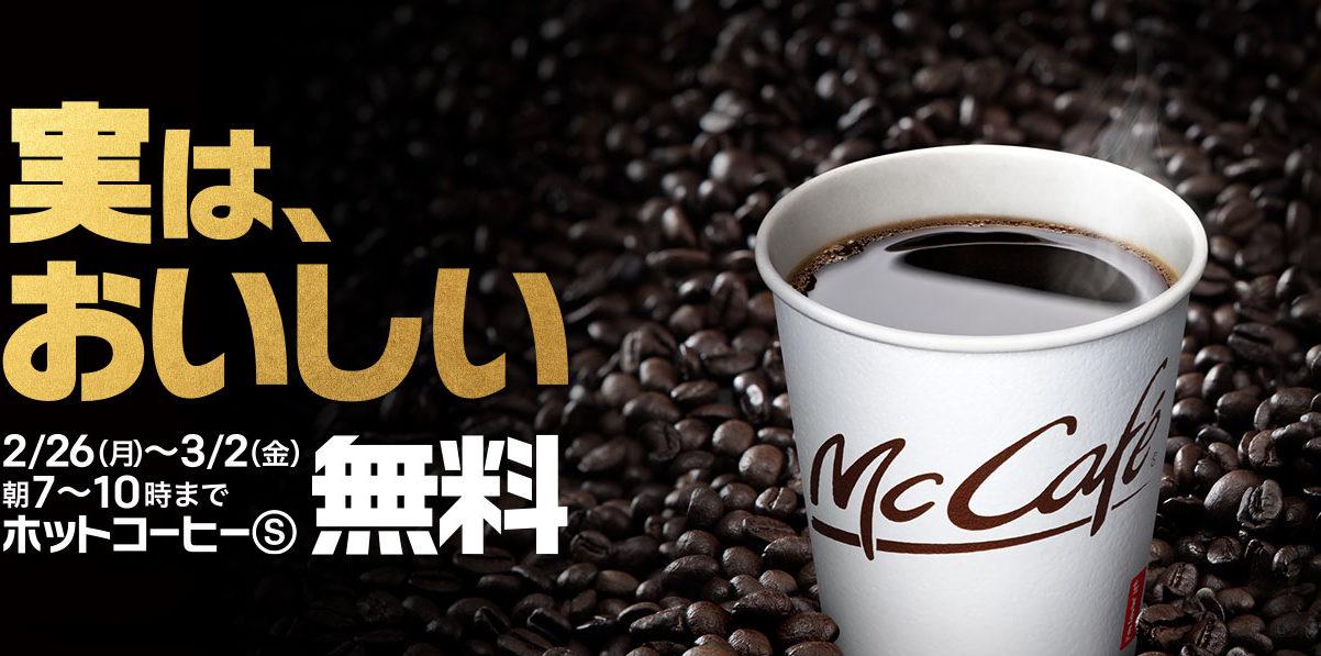マクドナルドでホットコーヒー時価100円が無料配布予定。10/15~10/18、14時~21時。