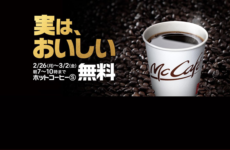 マクドナルドの朝ホットコーヒー時価100円が無料配布予定。2/26~3/2 AM7-10時。