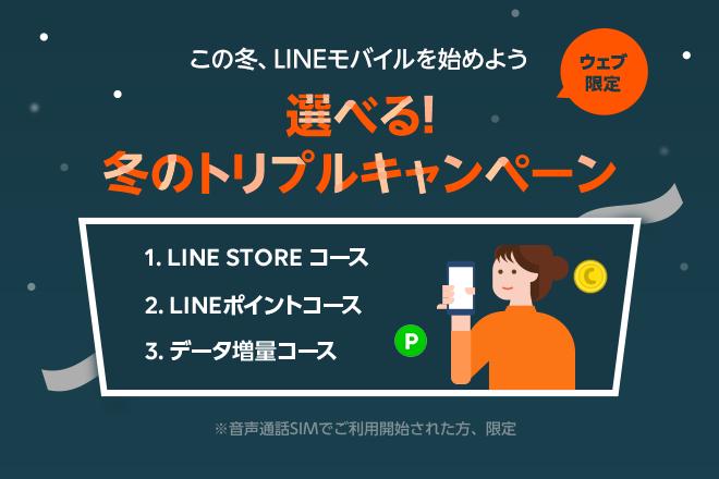 LINEモバイルでアマゾンギフト券やnanaco最大2000円分還元&3GB増量キャンペーン&を開催中。初月無料で初月のみ10GB繰越がお勧め。~2/26 12時。