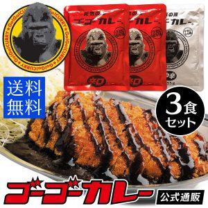 Yahoo!ショッピングでゴーゴーカレー レトルト 最大5食セットが1000円送料無料で販売中。
