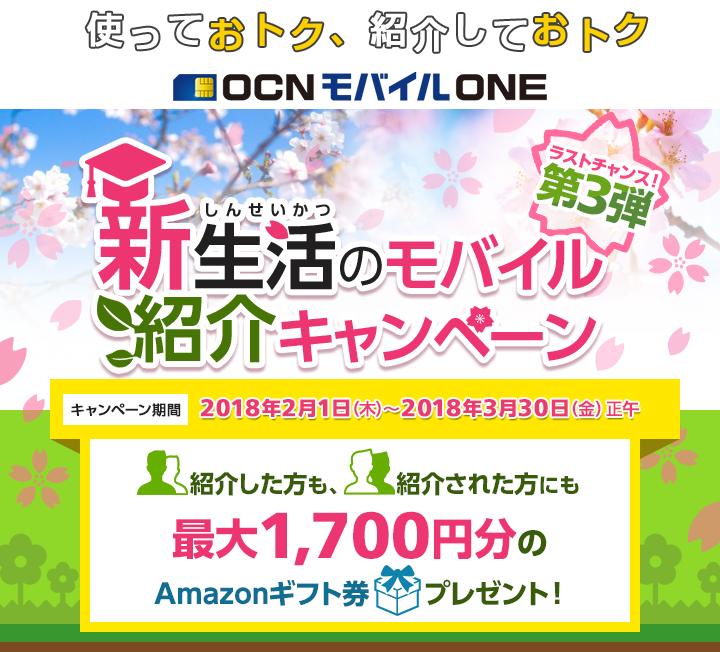 OCNモバイルONEを紹介すると、自分と相手両方にアマゾンギフト券最大1700円分がもらえる。~3/30 12時。