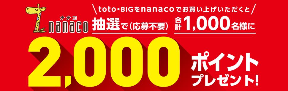 セブンイレブンでtoto・BIGをnanaco経由でマルチコピー機で買うと、抽選で1000名にnanaco2000ポイントが当たる。~2/28。
