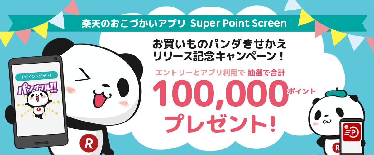 楽天スーパーポイントスクリーンアプリで総額10万ポイントが当たる。紹介で150ポイントも貰える。~3/13。