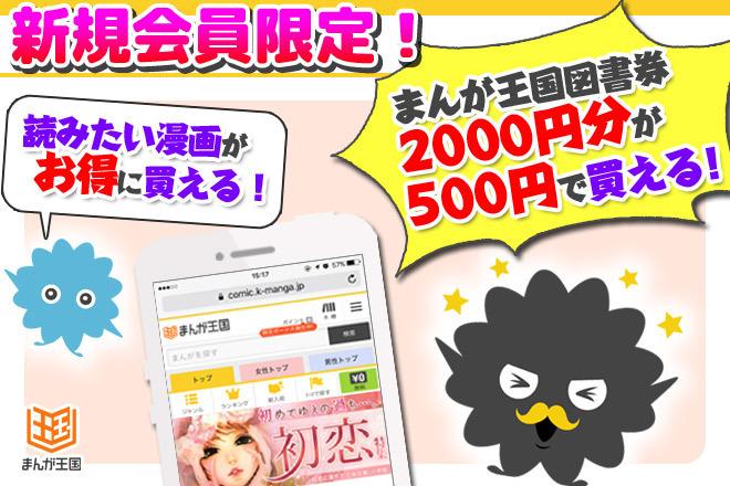 くまポンで「まんが王国図書券」2000円分が500円で販売中。