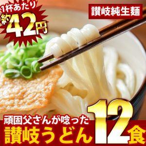Yahoo!ショッピングで讃岐うどん 12人前が500円送料無料。1食42円。