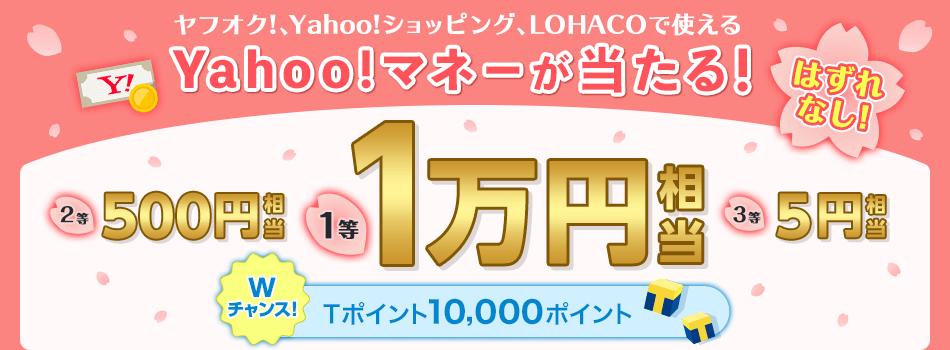 Yahoo!ズバトクでYahoo!マネー5円分、500円分、1万円分が当たる。5円は全員貰える。~4/2。