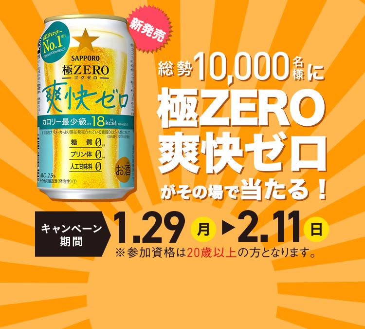 セイコーマートで極ZERO爽快ゼロが抽選で1万名にその場で当たる。1/29~2/11。