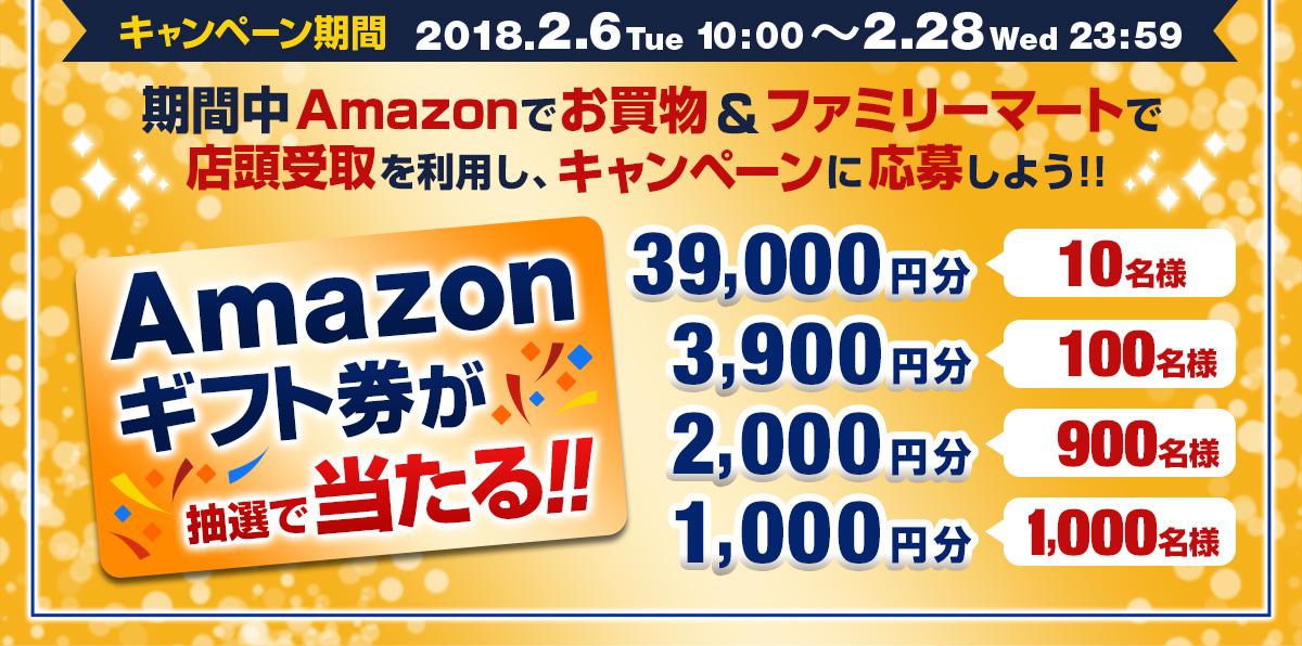 ファミリーマートでアマゾンの店頭受取を行うと2010名にアマゾンギフト券が最大で39000円分当たる。~2/28。