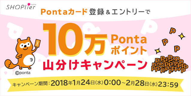 リクルートのショプリエにPontaカード登録で10万Pontaが山分け中。~2/28。